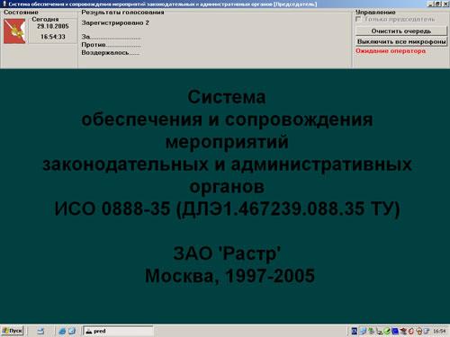 Комплексные интегрированные системы информационно-звукового обеспечения и оборудование ИСО 0888 серии KSYSone